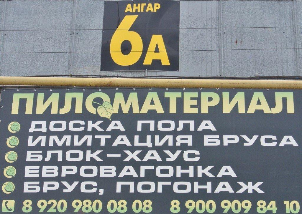 Адрес: г. Рязань ул. Окружная дорога 185 км, стр. 6А