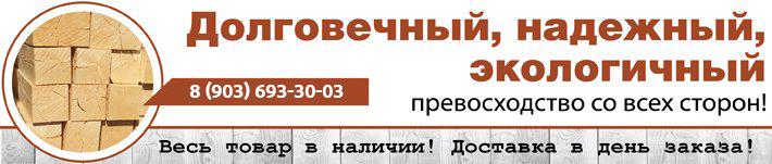 Продажа обрезного бруса в Рязани