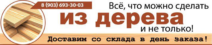 Купить пиломатериалы в Рязани